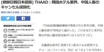 news(朝鮮日報日本語版) THAAD:韓国ホテル業界、中国人客のキャンセル深刻化