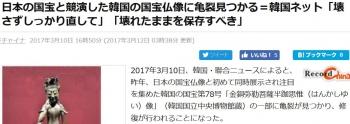 news日本の国宝と競演した韓国の国宝仏像に亀裂見つかる=韓国ネット「壊さずしっかり直して」「壊れたままを保存すべき」