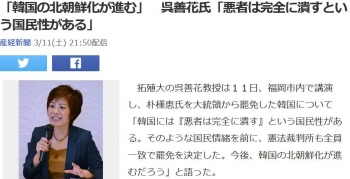 news「韓国の北朝鮮化が進む」 呉善花氏「悪者は完全に潰すという国民性がある」