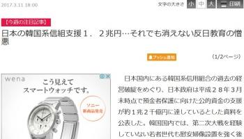 news日本の韓国系信組支援1.2兆円…それでも消えない反日教育の憎悪
