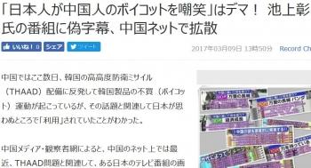news「日本人が中国人のボイコットを嘲笑」はデマ! 池上彰氏の番組に偽字幕、中国ネットで拡散