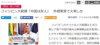 newsフィリピン大統領「中国は友人」 外相発言で火消しか