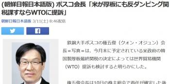 news(朝鮮日報日本語版) ポスコ会長「米が厚板にも反ダンピング関税課すならWTOに提訴」