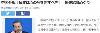 news中国外相「日本は心の病を治すべき」 歴史認識めぐり