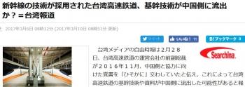 news新幹線の技術が採用された台湾高速鉄道、基幹技術が中国側に流出か?=台湾報道