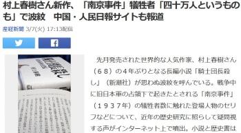 news村上春樹さん新作、「南京事件」犠牲者「四十万人というものも」で波紋 中国・人民日報サイトも報道