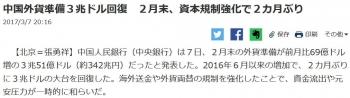 news中国外貨準備3兆ドル回復 2月末、資本規制強化で2カ月ぶり