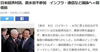 news日米経済対話、農水省不参加 インフラ・通信など議論へ=関係筋