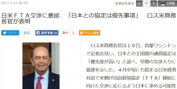 news日米FTA交渉に意欲 「日本との協定は優先事項」 ロス米商務長官が表明