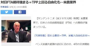 news対日FTA期待強まる=TPP上回る自由化も―米農業界