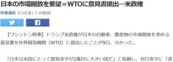news日本の市場開放を要望=WTOに意見書提出―米政権