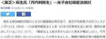 news<東芝>麻生氏「月内判断を」…米子会社破産法検討