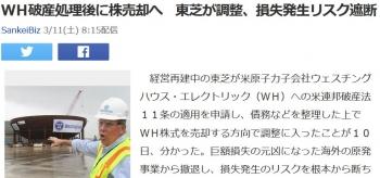 newsWH破産処理後に株売却へ 東芝が調整、損失発生リスク遮断