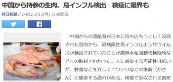 news中国から持参の生肉、鳥インフル検出 検疫に限界も