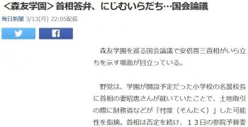 news<森友学園>首相答弁、にじむいらだち…国会論議
