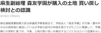 news麻生副総理 森友学園が購入の土地 買い戻し検討との認識