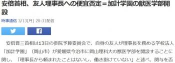 news安倍首相、友人理事長への便宜否定=加計学園の獣医学部開設