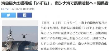 news海自最大の護衛艦「いずも」、南シナ海で長期活動へ=関係者