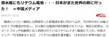 news潜水艦にもリチウム電池・・・日本がまた世界の前に行った! =中国メディア
