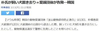 news朴氏が飼い犬置き去り=愛護団体が告発―韓国
