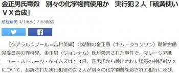news金正男氏毒殺 別々の化学物質使用か 実行犯2人「硫黄使いVX合成」