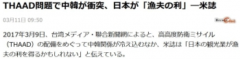 newsTHAAD問題で中韓が衝突、日本が「漁夫の利」―米誌