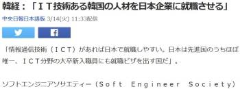 news韓経:「IT技術ある韓国の人材を日本企業に就職させる」