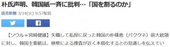 news朴氏声明、韓国紙一斉に批判…「国を割るのか」
