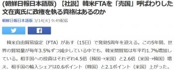 news(朝鮮日報日本語版) 【社説】韓米FTAを「売国」呼ばわりした文在寅氏に政権を執る資格はあるのか