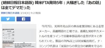 news(朝鮮日報日本語版) 韓米FTA発効5年:大騒ぎした「あの話」は全てデマだった