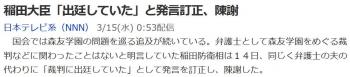 news稲田大臣「出廷していた」と発言訂正、陳謝