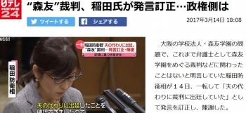 "news""森友""裁判、稲田氏が発言訂正…政権側は"