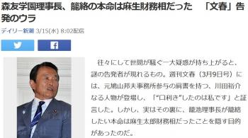 news森友学園理事長、籠絡の本命は麻生財務相だった 「文春」告発のウラ