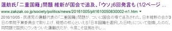 sea蓮舫 国籍 国会