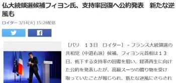 news仏大統領選候補フィヨン氏、支持率回復へ公約発表 新たな逆風も