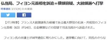 news仏当局、フィヨン元首相を訴追=横領容疑、大統領選へ打撃