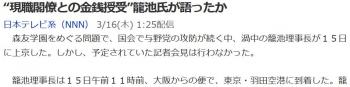 "news""現職閣僚との金銭授受""籠池氏が語ったか"