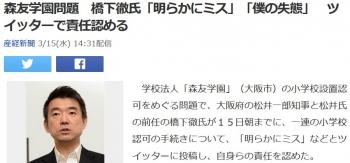 news森友学園問題 橋下徹氏「明らかにミス」「僕の失態」 ツイッターで責任認める