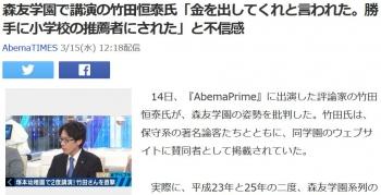 news森友学園で講演の竹田恒泰氏「金を出してくれと言われた。勝手に小学校の推薦者にされた」と不信感