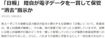 "news「日報」 陸自が電子データを一貫して保管 ""消去""指示か]"