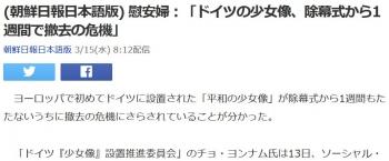 news(朝鮮日報日本語版) 慰安婦:「ドイツの少女像、除幕式から1週間で撤去の危機」