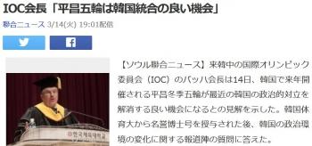 newsIOC会長「平昌五輪は韓国統合の良い機会」