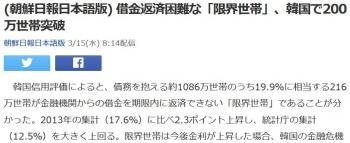 news(朝鮮日報日本語版) 借金返済困難な「限界世帯」、韓国で200万世帯突破