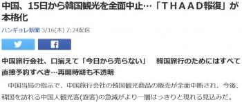 news中国、15日から韓国観光を全面中止…「THAAD報復」が本格化