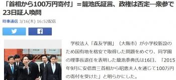 news「首相から100万円寄付」=籠池氏証言、政権は否定―衆参で23日証人喚問