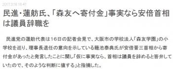 news民進・蓮舫氏、「森友へ寄付金」事実なら安倍首相は議員辞職を