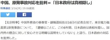 news中国、原発事故対応を批判=「日本政府は真相隠し」