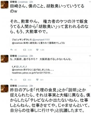 twt菅野完@noiehoie3