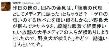 twt菅野完@noiehoie5