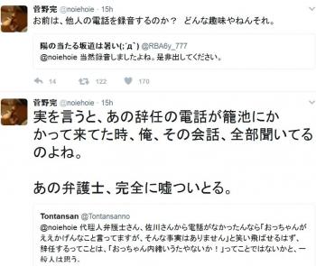 twt菅野完@noiehoie6